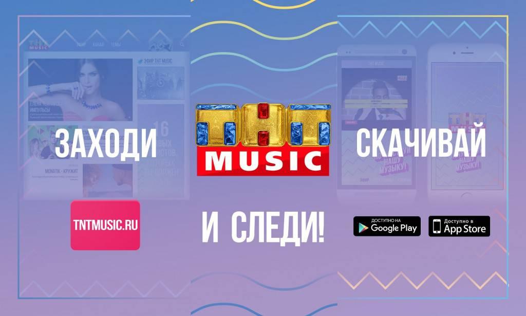 Канал музыка первого официальный сайт скачать песни